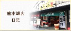 熊本城店日記